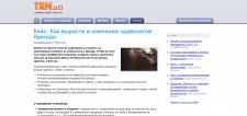 Рерайтинг (www.trn.ua)