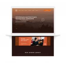 Сайт для Української баптистської семінарії