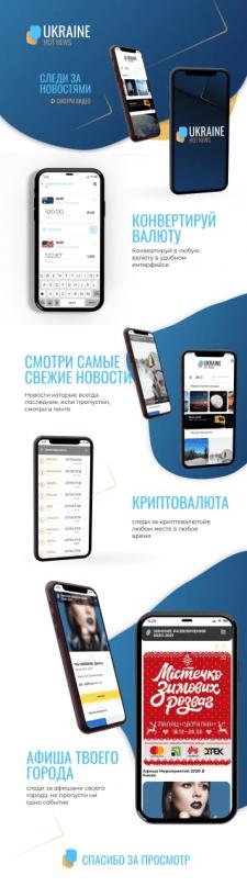 Мобильное приложение ui/ux новости Украины
