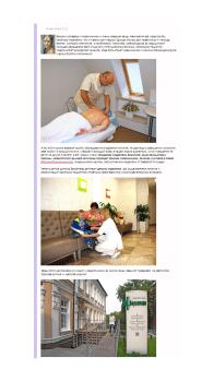 Лечение суставов и позвоночника в Киеве