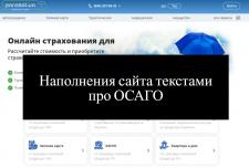 Наполнение сайтов по тематике ОСАГО (2 языка)