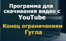 Парсер для массового скачивания видео с YouTube бе