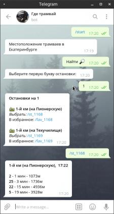 Бот - Отслеживание трамваев в Екатеринбурге