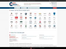 Сервис поиска бу автозапчастей в Украине