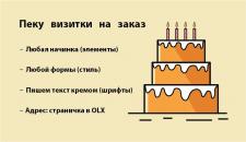 Позитивная реклама визиток)))