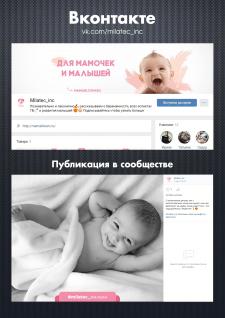 Продукт для мамы и малыша / Вконтакте