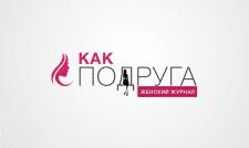 "Логотип для женского онлайн журнала ""Как подруга"""