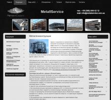 Завод металлоконструкций «МеталлСервис»