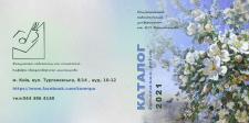 Дизайн обложки каталога студенческих работ