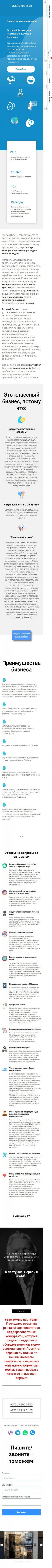 """Кейс """"Продажа Вендинговых  автоматов"""""""