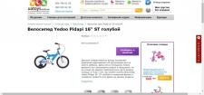 Статьи для «UaToys.com.ua» (г. Днепропетровск)