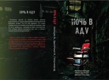 обложка книги ужасов