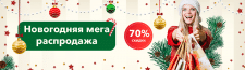 баннер в слайдер новогодний