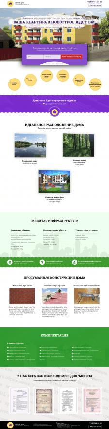 Сайт компании по продаже недвижимости.