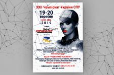 Чемпионат Украины СПУ