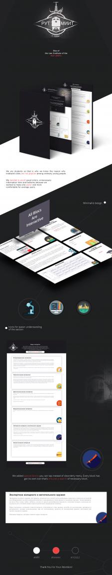 Дизайн сайта для Юридического Института РУТ(МИИТ)