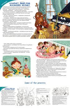 """Иллюстрации для журнала """"Познайка"""""""