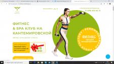Сайт для фитнес-центра