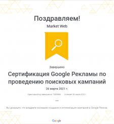 Сертификат по поисковой рекламе 2021 года