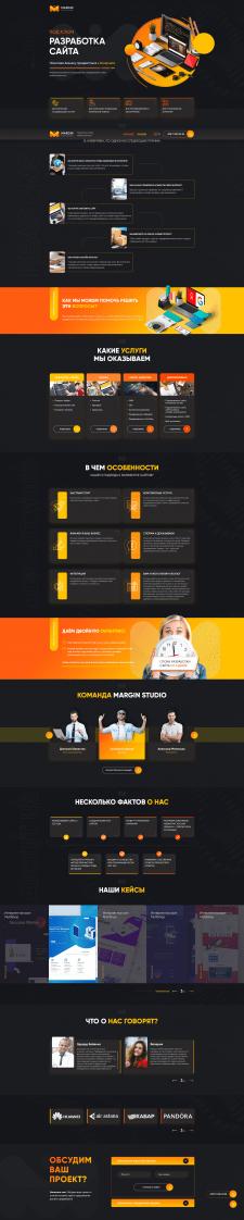 LP – Разработка сайтов