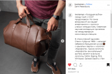 Пост-история для производителя сумок ручной работы