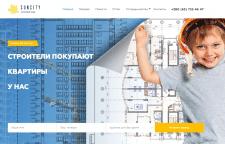 Корпоративный сайт строительной компании SUNCITY