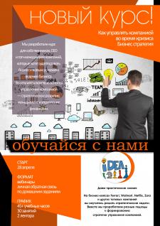 Макет для курсов по бизнесу