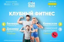 Gym-gym
