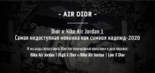 Пользовательский магазин AIR DIOR