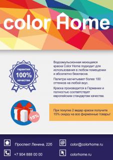 Рекламный флаер для фирмы по производству красок