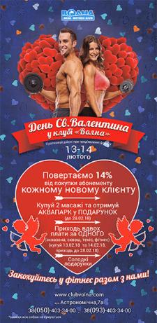 """Еврофлаер для фитнес клуба """"Волна"""" на 14-е февраля"""
