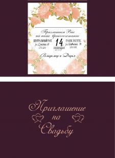 Дизайн для свадебного приглашения