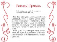 Дизайн и верстка детской книги