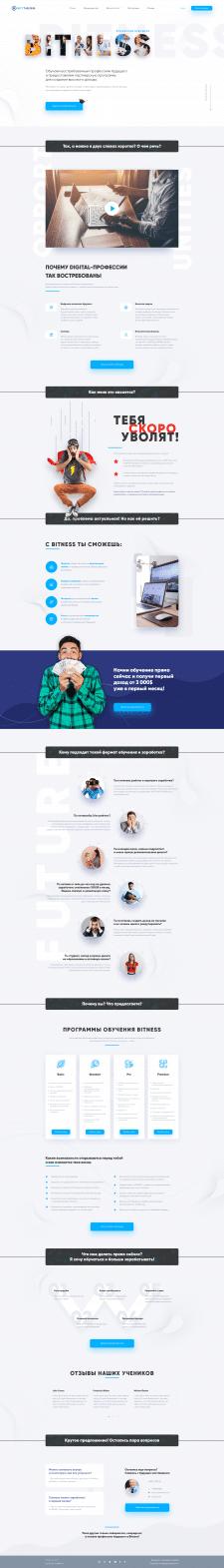 Прототип для образовательного бизнес-проекта