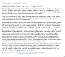 """Статья """"Черногория - неизведанный рай"""""""