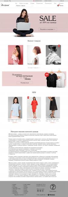 Интернет-магазин для продажи женской одежды