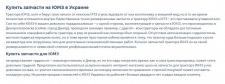 Купить запчасти на ЮМЗ в Украине