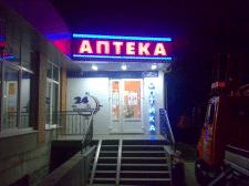 Аптека вывеска