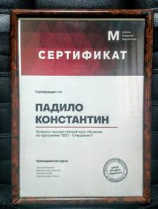 SEO сертификат