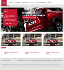 Nissan (сайт официального представительства в Росс