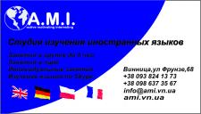 Визитная карточка для студии иностранных языков