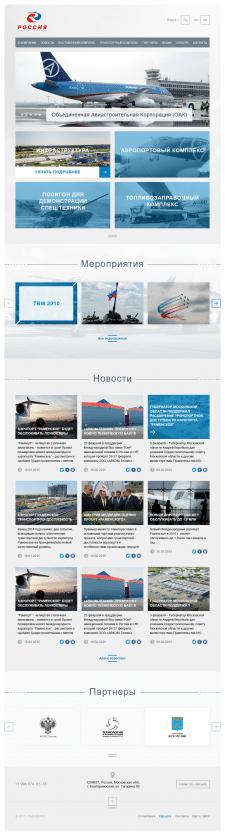 Товарно-выставочный комплекс Аэрофлот России