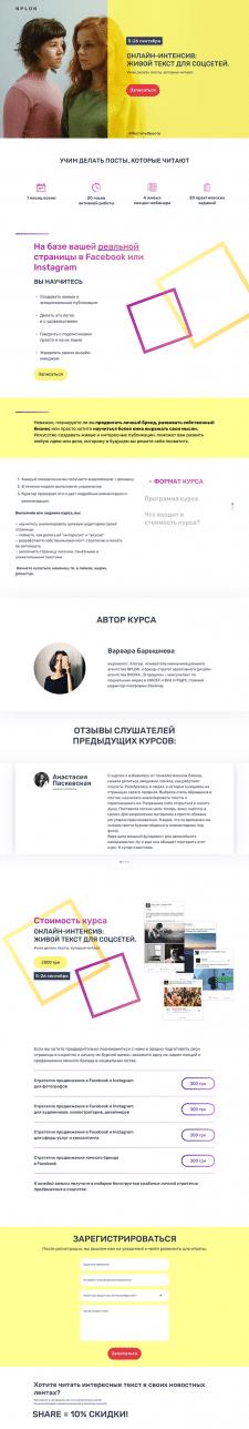#ПоститьПросто - ОНЛАЙН-ИНТЕНСИВ