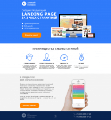 Landing for web designers