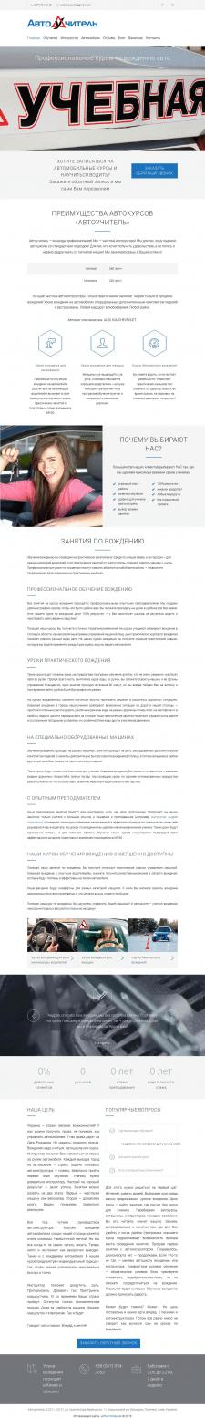 autoteacher.com.ua
