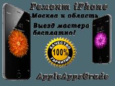 AppleAppsGrade-сервисный центр iPhone