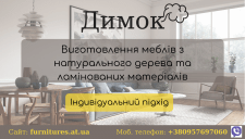 Візитка для фірми з виготовлення меблів