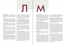 Создание словаря: написание и перевод терминов