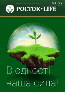 Корпоративный журнал РОСТОК-Life