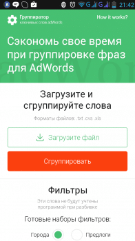AdWords for mobile